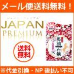 【メール便対応 送料無料!】日本製 馬油石鹸 100g 桜の香り 【宇津救命丸・玉の肌石鹸】