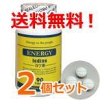 【送料無料!】 Iodine -ヨウ素サプリメント- 90粒×2個セット 【約6ヶ月分】 チュアブルタイプ 粒サイズ φ8.73mm 【ENERGY】