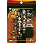 井藤漢方製薬 熟成黒酢入り納豆キナーゼ 250mg×60球【ナットウキナーゼ】