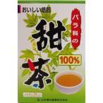 山本漢方製薬 甜茶100%  3g×20袋(てんちゃ・テンチャ)
