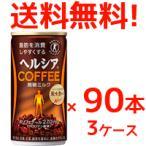 送料無料! ヘルシア コーヒー 【微糖ミルク】 185g * 90本入 【3ケース】【特保・トクホ】【花王】