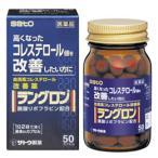 【第3類医薬品】 佐藤製薬 ラングロン 50カプセル