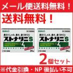 【第2類医薬品】【メール便!送料無料・2セット】 ストナリニS 24錠×2個セット