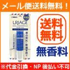 【メール便】【佐藤製薬】URIAGE (ユリアージュ) モイストリップ 4g 【リップクリーム】