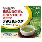 【大正製薬】ナチュラルケア 粉末スティック ヒハツ 3g×30袋【機能性表示食品】
