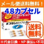 【第(2)類医薬品】【メール便対応!送料無料!】【大正製薬】パブロン鼻炎カプセルSα 48カプセル
