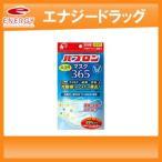 【大正製薬】 パブロンマスク 365 (3枚入り) ふつうサイズ