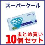 【まとめ買い!10個セット】【大正製薬】ヴィックス メディケイテッド ドロップ スーパークール味 20個入×10個