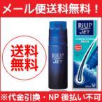 【第1類医薬品】メール便対応!送料無料  リアップ ジェット 100ml 【大正製薬】 Riup Jet