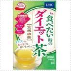 【DHCの健康食品】 食べたい時のダイエット茶 玄米緑茶