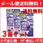 【メール便!3個セット!】【DHC健康食品】速攻ブルーベリー 20日分 40粒×3