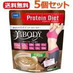 【送料無料!5個セット!】【DHC】DHCの健康食品 DHC プロティンダイエット 美Body チョコ味 300g×5個セット MCTオイル ダイエットシェイク