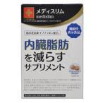 【※お取り寄せ】【東洋新薬】ゴールデンクロス メディスリム 240粒 ※お取り寄せ