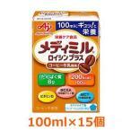 メディミル ロイシンプラス コーヒー牛乳風味 100ml×15個 ※お取り寄せ商品 15個セット ネスレ日本