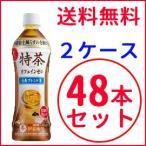 """■商品説明  「伊右衛門 特茶」ブランドから""""体脂肪を減らすのを助ける""""という特長は そのままに、カ..."""