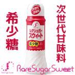 話題沸騰の希少糖を含む次世代甘味料