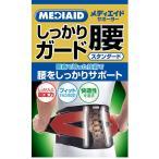 【日本シグマックス】メディエイド しっかりガード腰 スタンダード ブラック LLサイズ