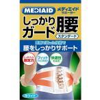 【日本シグマックス】メディエイド しっかりガード腰 スタンダード ホワイト Lサイズ