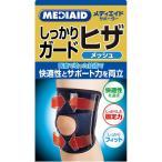 【日本シグマックス】メディエイド しっかりガードひざ メッシュ ブラック Lサイズ