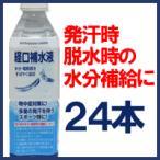【廣貫堂・日本薬剤】 経口補水液  ペット 500ml※同梱不可