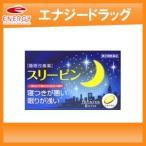 【第(2)類医薬品】 睡眠鎮静剤 スリーピン  6カプセル  錠剤