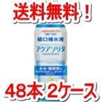 【送料無料!!】【ネスレ日本】アクアソリタ 500ml <2ケース・計48本>