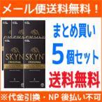 【∴メール便 送料無料!5セット】【不二ラテックス】 SKYNコンドーム アイアール スキーン 【5個入×5個セット】