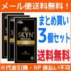 【∴メール便 送料無料!3セット】【不二ラテックス】SKYNコンドーム アイアール スキーン 【10個入×3個セット】
