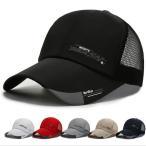 キャップ 帽子 メンズ 無地 シンプル レディース 男女兼用 スポーツ ランニング 釣り 山登り 帽子ランニングキャップ メッシュキャップ 帽子 UVカット