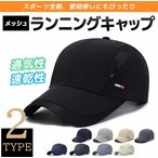 帽子 メンズ キャップ メッシュ 夏 帽子 日焼け防止おしゃれ カジュアル UVカット スポーツ ジョギング ランニング帽子 キャップ メッシュ素材 蒸れにくい2type