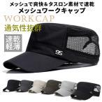 帽子 メンズ uvカット メッシュキャップ 通気速乾 夏帽子 ワークキャップ uv つば付き帽子 日よけ帽子日焼け止め防止 紫外線対策 スポーツキャップ