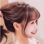 ウィッグ前髪ウィッグ レディース エクステ ポイントウィッグ ふんわり 空気感 超薄型 軽く 薄く可愛い 小顔 ワンタッチ つけ毛 サイドあり