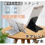 スマホスタンド  タブレットスタンド 携帯電話スタンド 卓上 薄型軽量 折りたたみ式 角度調整可能 携帯便利 サンワダイレクト スマホ タブレット用