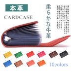 カードケース薄型カードホルダー大容量磁気防止レザー全10色20枚収納