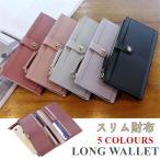 長財布レディース薄型 多機能スリム財布 携帯収納 カードケース レディース 薄いショルダーバッグなどに便利 送料無料
