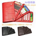 カードケース PUレザースライド 最大30枚のカード収納OK! 出し入れ便利なスライド式のカードケース 男女兼用