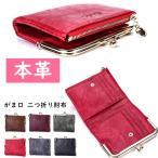ミニ財布 レディースがま口 財布 がま口 二つ折り 本革 サイフ コンパクト プレゼント ギフト  母の日