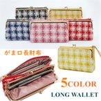 長財布レディース がま口財布 コインケース大容量収納ロングウォレット可愛い二次会宴会財布