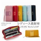長財布 レディース 財布 大容量 ブランド レディース 財布 カード 収納 取り出しやすい 小銭入れ ラウンドファスナー 人気