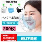 マスク取り替えシート フィルターシート マスク用インナーシート ウィルス対策 不織布 防塵 使い捨て 花粉 対策200枚【当日発送】