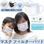 送料無料マスク フィルター 100枚セット シート マスク 取り替え ウィルス 不織布 予防 花粉 使い捨て「当日発送」