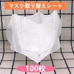 マスクシート ウィルス対策 フィルターシート 不織布 ガーゼマスク 手作りマスクの内側、交換シート 防塵 生地 使い捨て 花粉