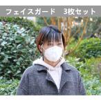 フェイスガード 保護シールド プラスチック製 調整可能 透明シールド 軽量 花粉 唾液 防砂 防風(3個セット)