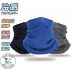 夏マスク フェイスマスク フェイスカバー スポーツ UVカット ネックガード フェイスガード ネックカバー 日焼け防止 自転車 バイク 花粉対策