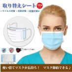 夏マスク用マスクシート ウィルス対策 冷感マスク用フィルターシート 不織布 ガーゼ 手作りマスクの内側 交換シート 防塵 生地 使い捨て200枚