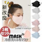 マスク 冷感 マスク 夏 抗菌防臭 息苦しくない ひんやりスポーツ 繰り返し使える 紫外線対策 速乾素材 接触冷感 男女兼用 洗える サイズ調整  3枚セット