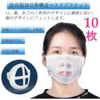 プラケット 3D立体 洗える ひんやりプラケット マスクインナー 通気空間を増やす 化粧崩れ防止 口紅の保護 呼吸スペース 息苦しさ解消 口鼻メイク崩れ防止10枚