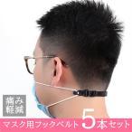 マスクフック ベルト マスク用バンド マスクの留め具 マスクゴム紐 延長バックル 5セット耳が痛くない 再利用可能 柔らか 弾性 大人 子供兼用
