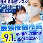 マスク 冷感マスク 繰り返し使用 洗濯可 3D超立体型