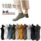 靴下 メンズ ソックス10足組靴下 メンズくるぶしソックス 薄手男性用コットン防臭蒸れにくい通気脱げない くるぶしを守る 24.5〜28cm